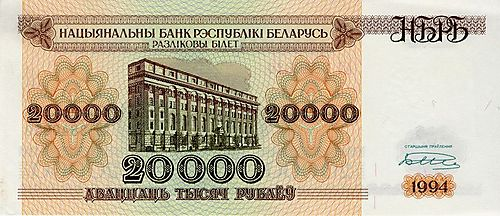800px-Belarus-1994-Bill-20000-Obverse